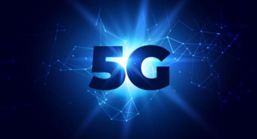 5G技术对企业有哪些特点和好处?