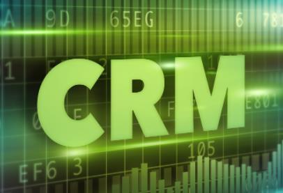CRM软件采购指南