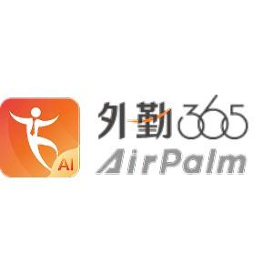 外勤365 Airpalm