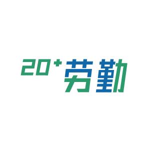 20+劳勤智慧考勤管理系统