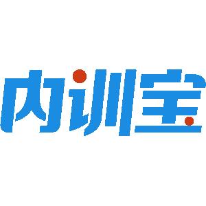内训宝企业大学系统