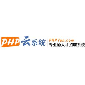 PHP云人才管理系统