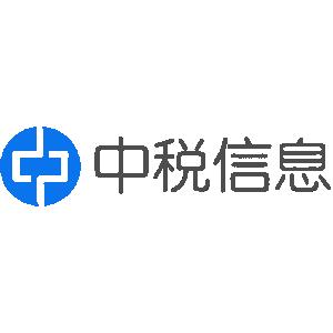 中企信息电子发票