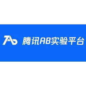 腾讯AB实验平台